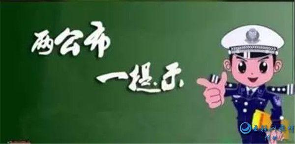 【两公布一提示】宁武县交警大队关于2020年国庆期间道路交通情况及交通安全提示