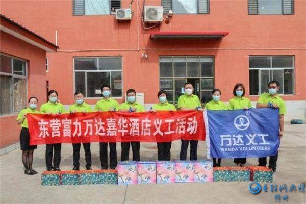 东营富力万达嘉华酒店开展儿童关怀公益活动