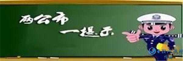 """代县交警2020年""""国庆 中秋""""假期交通安全""""两公布一提示"""""""