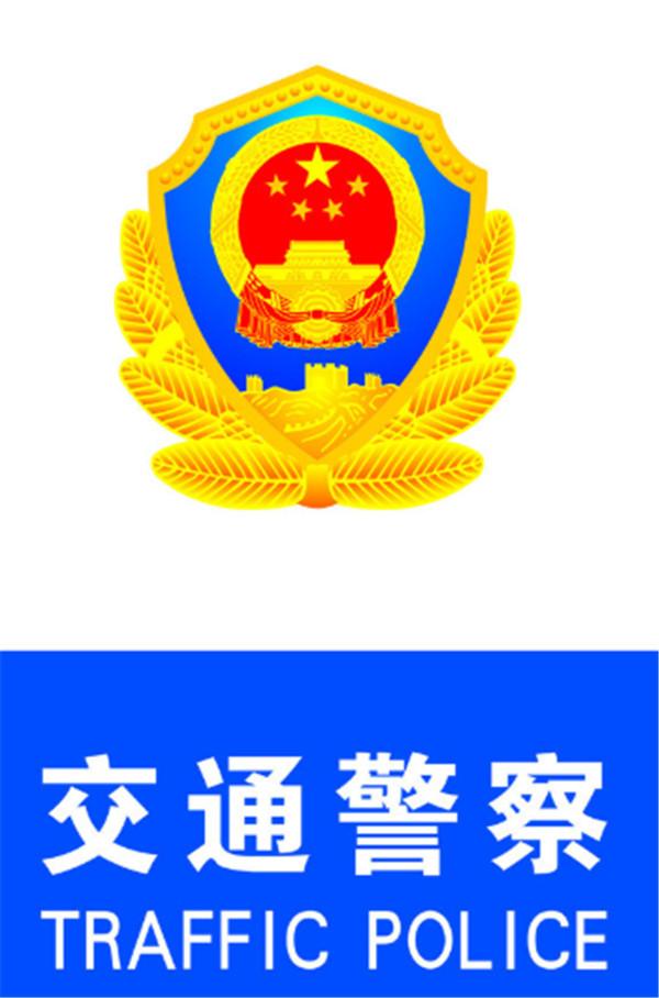"""五寨交警大队国庆 中秋假期""""两公布一提示"""""""