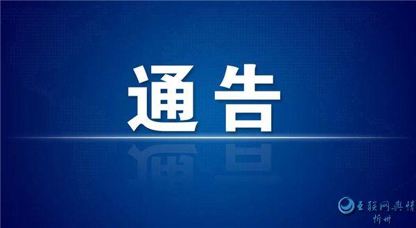 重要提醒:忻州古城国庆期间道路交通管制通告