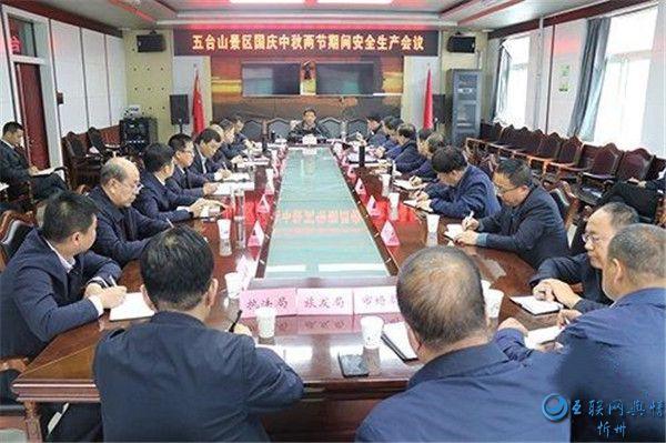 五台山景区专项部署国庆、中秋两节假期安全生产工作
