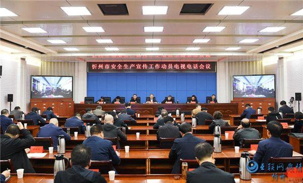 郑连生主持召开忻州市安全生产宣传工作动员电视电话会议