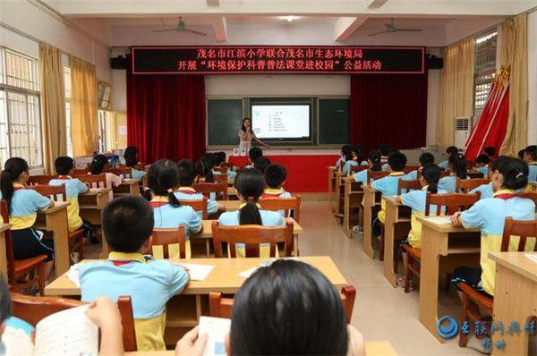 环境保护科普普法进校园公益活动走进江滨小学