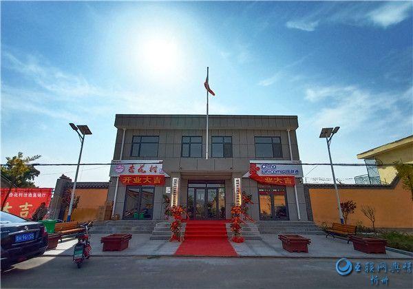 为汾酒发展赋能!忻州市高城村举办杏花村汾酒直销厅开业庆典