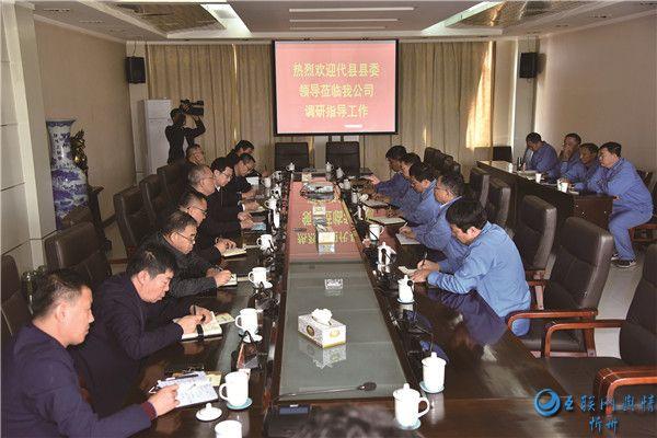 代县县委书记田永清在太钢集团代县矿业公司调研新建项目建设