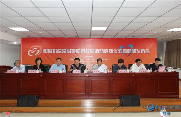 """""""防疫抗疫、爱心援助""""进校园系列公益活动启动仪式在郑州举行"""