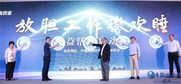 """""""放胆工作撒欢睡""""公益活动在广州启动"""