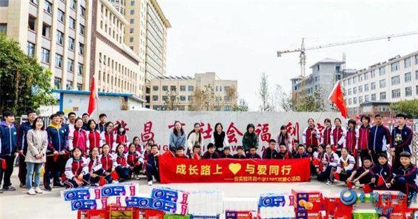 河南省实验学校许昌中学开展献爱心公益活动