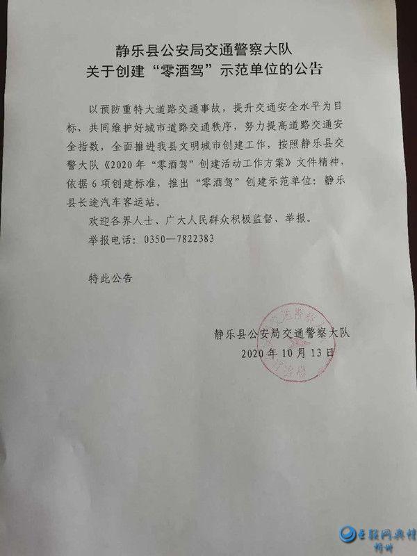 """静乐县公安局交通警察大队发布关于创建""""零酒驾""""示范单位的公告"""