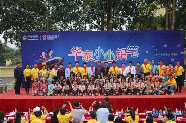 """""""小小铅笔""""公益活动走进广西 连续7年在全国37所学校开展"""