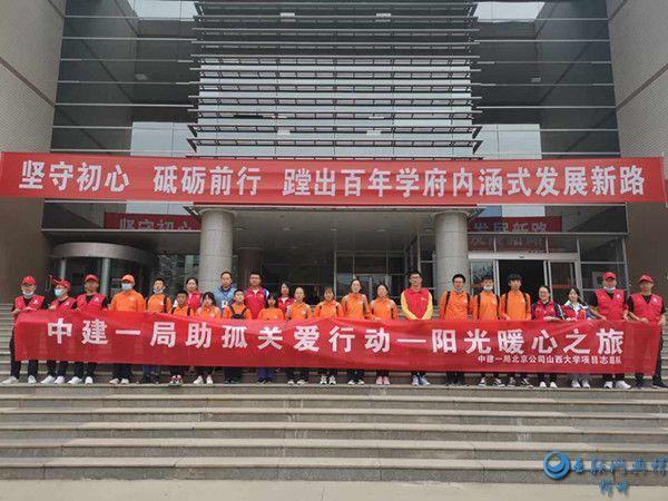 中建一局北京公司举办爱心助孤公益活动