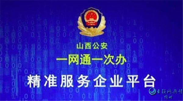 """五台山公安分局深入推进""""一网通办"""" """"一门通办""""便民服务"""
