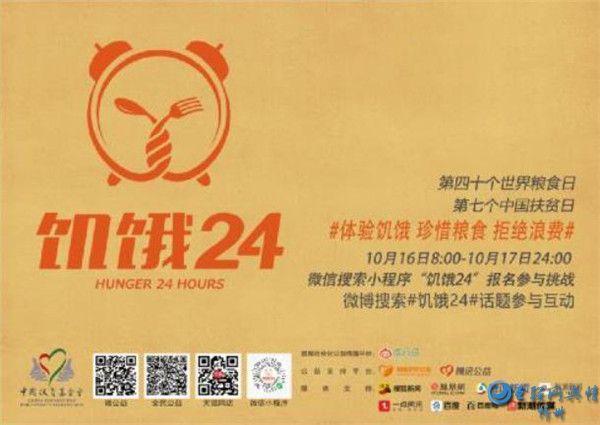 """中国扶贫基金会启动2020年""""饥饿24小时""""公益体验活动"""