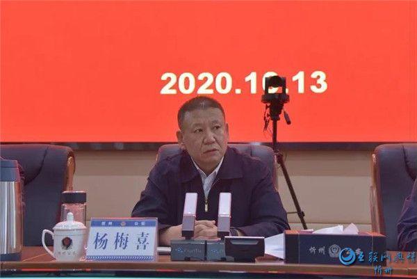 忻州市召开第三季度道路交通安全工作例会
