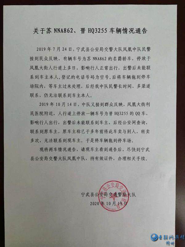 宁武交警发布关于苏NNA862 晋HQ3255车辆情况通告