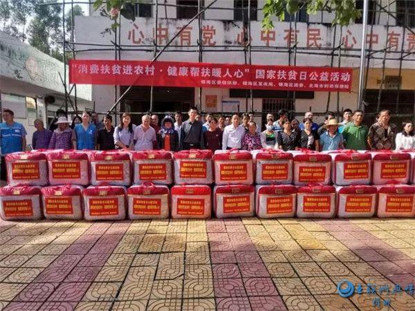 """""""消费扶贫进农村 志愿服务暖人心""""国家扶贫日公益活动"""