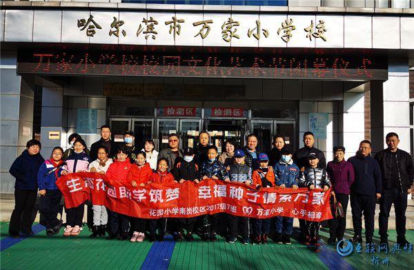 哈尔滨市爱心公益志愿者协会心春分会助学活动纪实