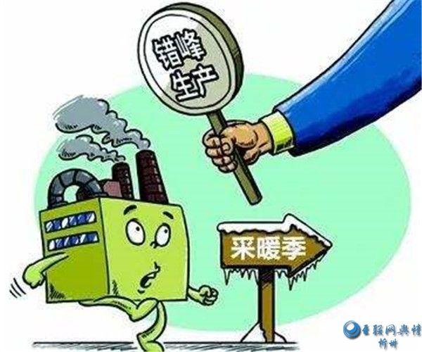 山西对六大重点涉气行业企业实行错峰生产