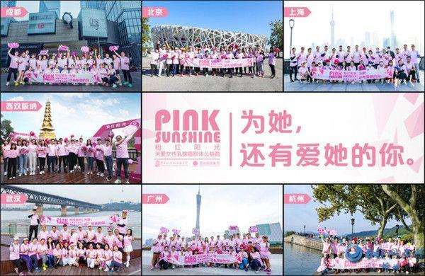 阳光保险发起粉红阳光女性关爱系列公益活动