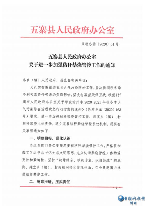 五寨县人民政府办公室关于进一步加强秸秆禁烧管控工作的通知