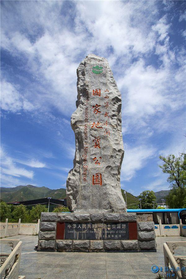 太行山旅游业规划宁武万年冰洞国家地质公园列入太行山特色研学游