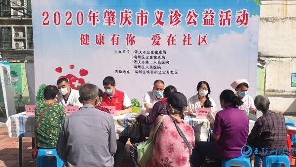 """肇庆市卫生健康局组织开展""""健康有你 爱在社区""""义诊公益活动"""