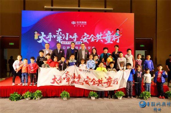"""中华财险连续6年举办""""大手牵小手 安全共童行""""公益活动"""