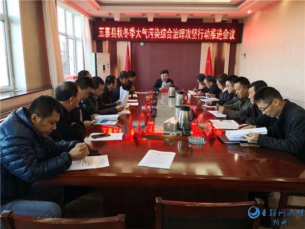 五寨县秋冬季大气污染综合治理攻坚行动推进会议召开
