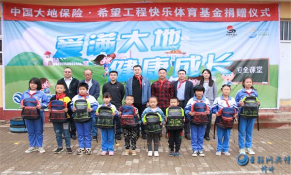 中国大地保险快乐体育公益活动走进秦皇岛