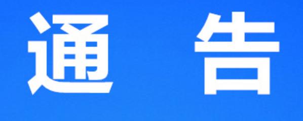 宁武县公安局关于公开征集孙某等人违法犯罪线索的通告