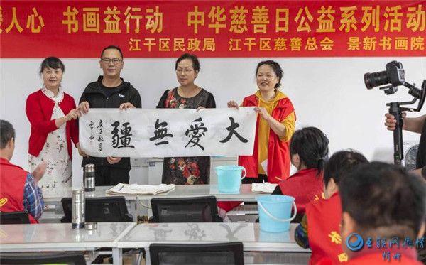 """""""益""""起来书画 杭州江干举行关爱特殊群体公益活动"""