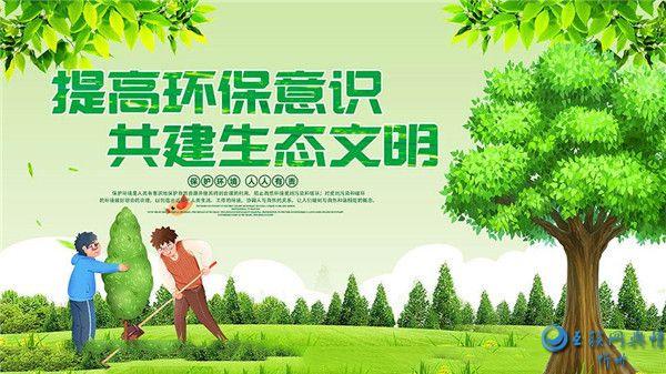 环保公益活动启动建设生态文明社区