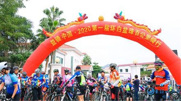 益骑中国公益活动 点亮白盆珠旅游发展之路
