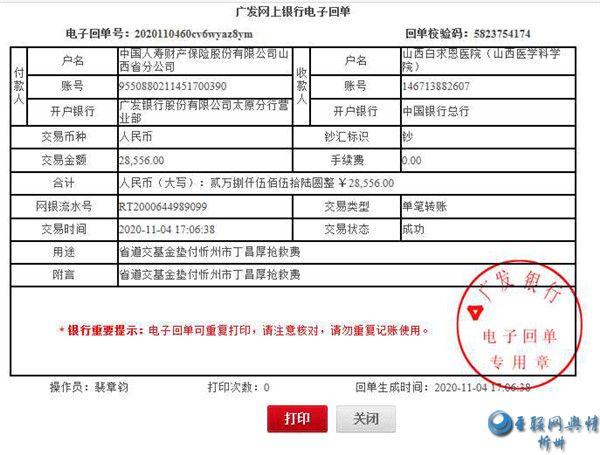"""岢岚交警:积极协调交通事故救助基金 为伤者垫付""""救命钱"""""""