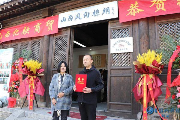 山西风向标网入驻忻州古城暨弘文院揭牌仪式今日举行