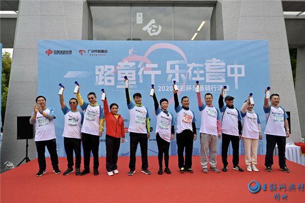 为爱行走!这场公益活动为广州残障儿童、困难长者筹款
