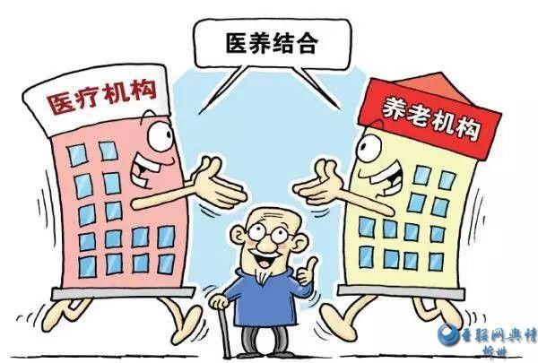 山西省养老机构可按规定申请开办老年病医院