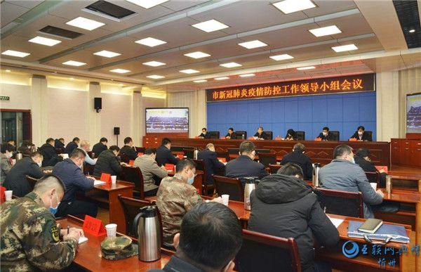 朱晓东主持召开忻州市疫情防控工作领导小组会议