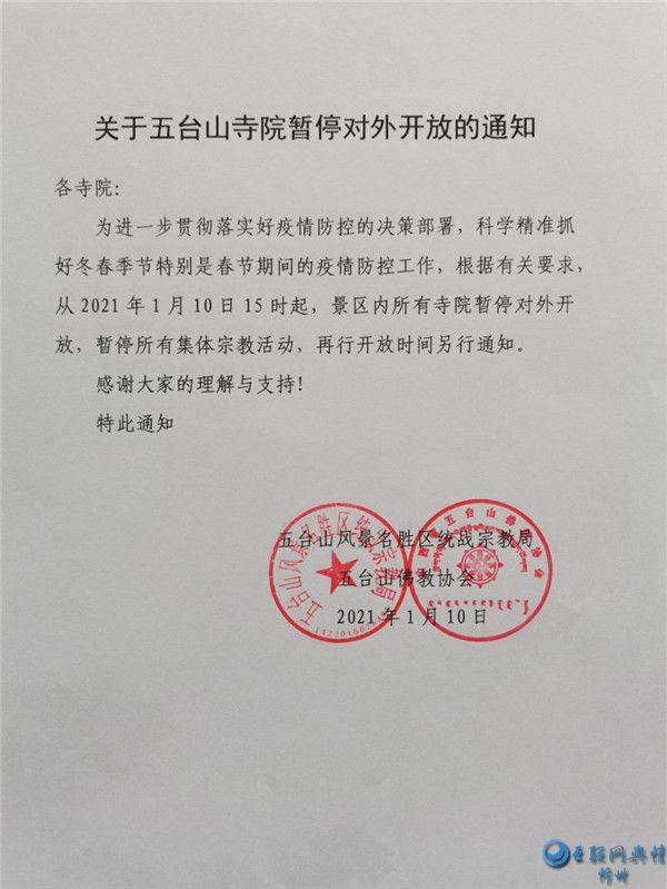 快讯:五台山寺院暂停对外开放