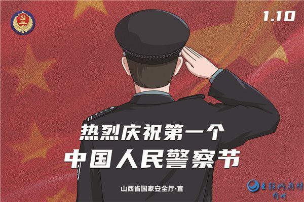 2021年1月10日 首个中国人民警察节