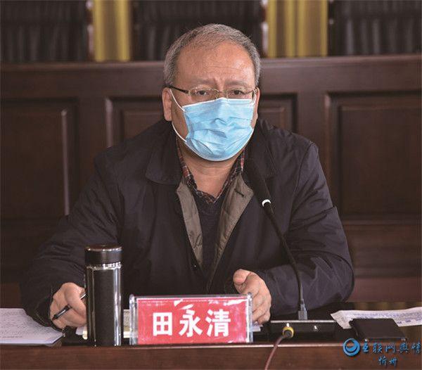 山西省忻州市代县召开疫情防控专题会议