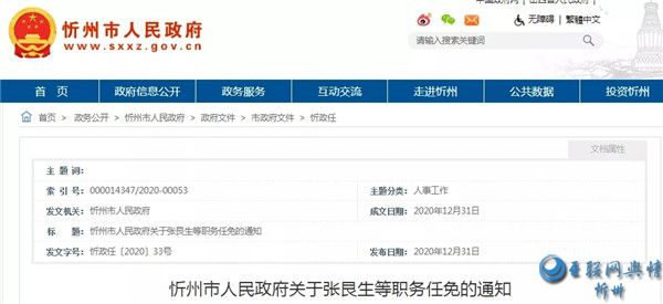 忻州市最新人事任免!有五台人