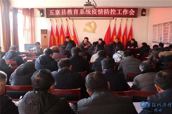 五寨县教育科技局召开全县教育系统疫情防控工作会