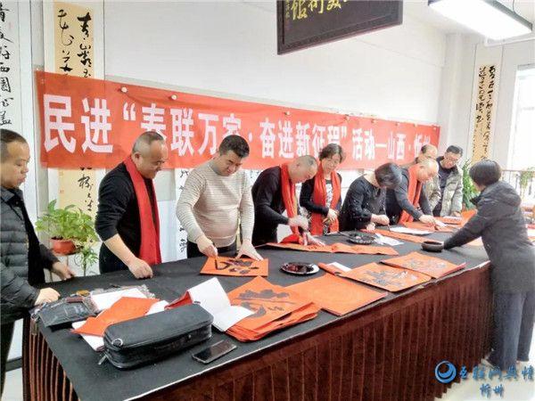 """民进忻州市委会开展辛丑(2021年)""""春联万家 奋进新征程""""活动"""