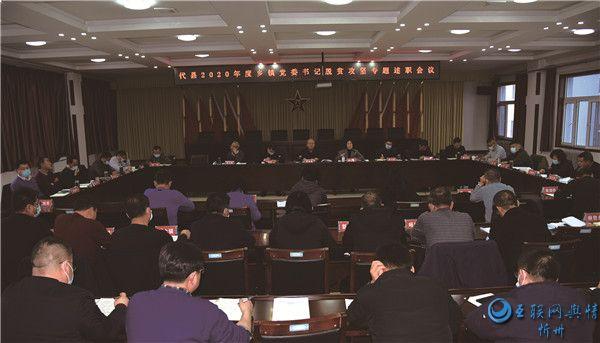代县召开2020年度乡镇党委书记脱贫攻坚专题述职会议