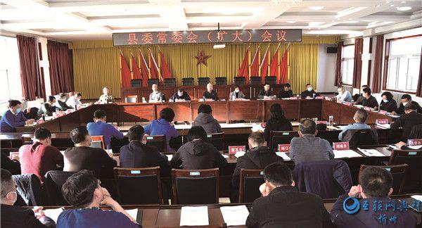 代县县委常委会(扩大)会议召开