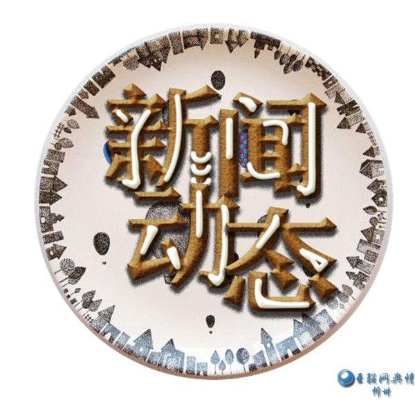 忻州市国家安全人民防线建设领导小组召开第一次全体会议