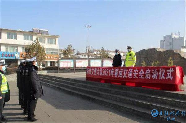 """岢岚交警开展2021年""""春运""""启动仪式"""