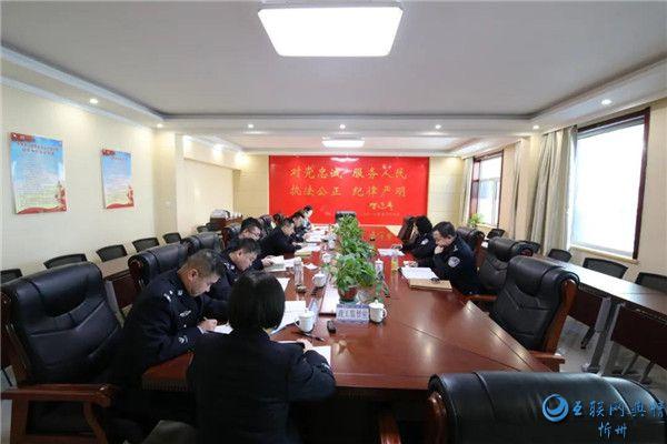 五台山公安分局党委召开2020年度民主生活会